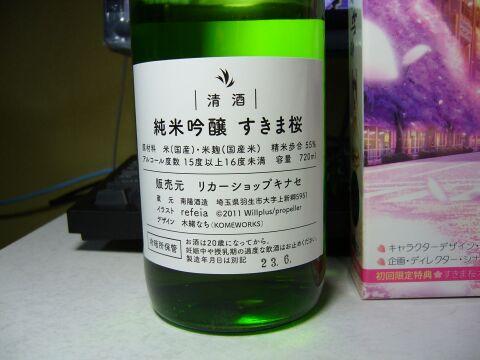 酒_すきま桜2