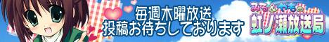 虹ノ瀬放送局バナー