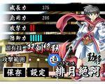『四季の狂剣』ステータス1