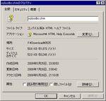 sqlsodbcファイルサイズ
