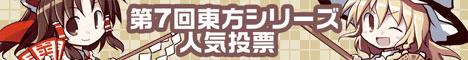 第7回東方シリーズ人気投票