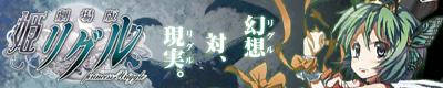 劇場版 姫リグル